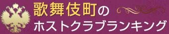 歌舞伎町 ホストクラブの口コミ・評判ランキング
