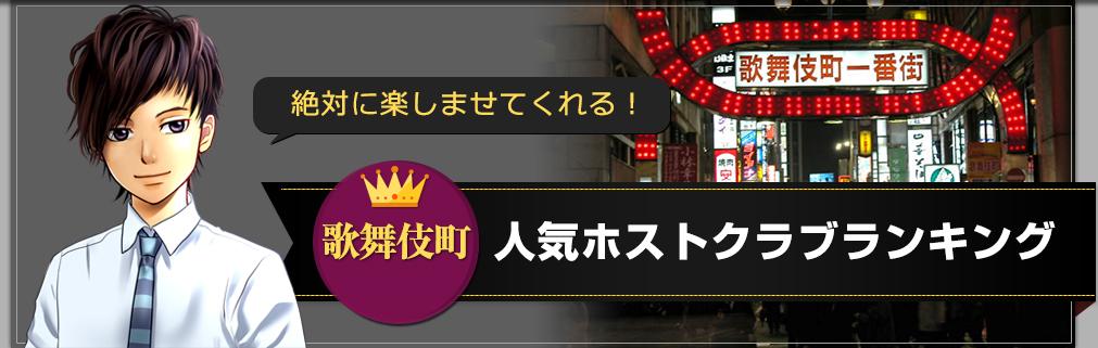 東京、歌舞伎町のホストクラブ ランキング 【NO.1はどこのホスト?】